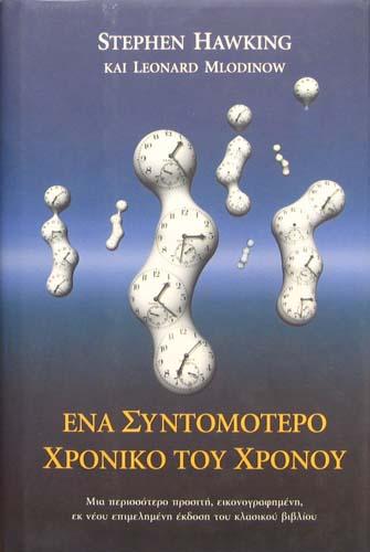 ΕΝΑ ΣΥΝΤΟΜΟΤΕΡΟ ΧΡΟΝΙΚΟ ΤΟΥ ΧΡΟΝΟΥ STEPHEN HAWKING, LEONARD MLODINOW Εκλαϊκευμένη Επιστήμη, Φυσική