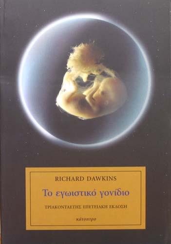 ΤΟ ΕΓΩΙΣΤΙΚΟ ΓΟΝΙΔΙΟ RICHARD DAWKINS Βιολογία, Εκλαϊκευμένη Επιστήμη