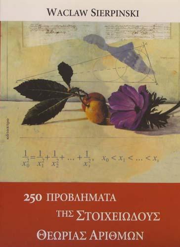 250 ΠΡΟΒΛΗΜΑΤΑ ΤΗΣ ΣΤΟΙΧΕΙΩΔΟΥΣ ΘΕΩΡΙΑΣ ΑΡΙΘΜΩΝ WACLAW SIERPINSKI Μαθηματικά Πανεπιστημιακά μαθηματικών