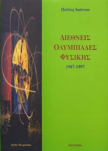 ΔΙΕΘΝΕΙΣ ΟΛΥΜΠΙΑΔΕΣ ΦΥΣΙΚΗΣ 1967-1997 ΠΑΥΛΟΣ ΙΩΑΝΝΟΥ Φυσική Ολυμπιάδες φυσικής
