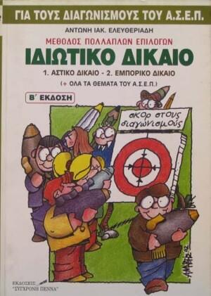 ΙΔΙΩΤΙΚΟ ΔΙΚΑΙΟ (+ ΟΛΑ ΤΑ ΘΕΜΑΤΑ ΤΟΥ ΑΣΕΠ)