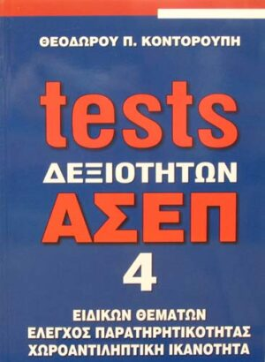 TESTS ΔΕΞΙΟΤΗΤΩΝ ΑΣΕΠ – 4