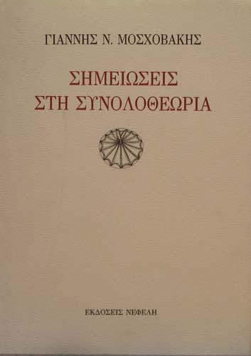 ΣΗΜΕΙΩΣΕΙΣ ΣΤΗ ΣΥΝΟΛΟΘΕΩΡΙΑ ΓΙΑΝΝΗΣ Ν. ΜΟΣΧΟΒΑΚΗΣ Μαθηματικά Πανεπιστημιακά μαθηματικών