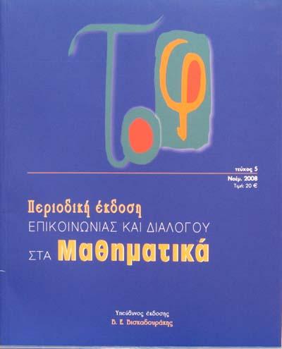ΤΟ Φ - ΜΑΘΗΜΑΤΙΚΟ ΠΕΡΙΟΔΙΚΟ (ΤΕΥΧΟΣ 5) Β.Ε.ΒΙΣΚΑΔΟΥΡΑΚΗΣ Μαθηματικά