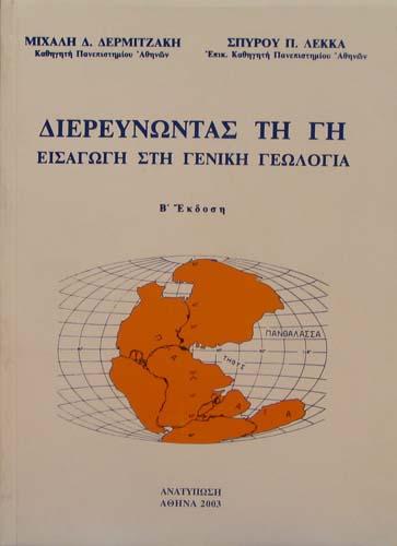 ΔΙΕΡΕΥΝΩΝΤΑΣ ΤΗ ΓΗ ΜΙΧΑΛΗΣ Δ. ΔΕΡΜΙΤΖΑΚΗΣ, ΣΠΥΡΟΣ Π. ΛΕΚΚΑΣ Εκλαϊκευμένη Επιστήμη