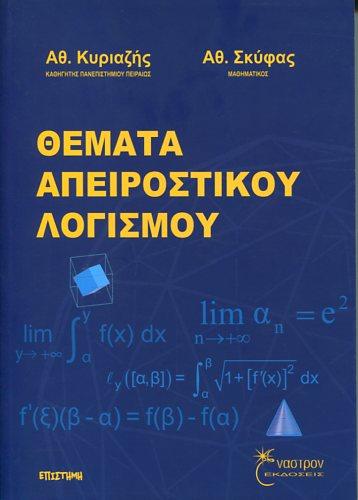 ΘΕΜΑΤΑ ΑΠΕΙΡΟΣΤΙΚΟΥ ΛΟΓΙΣΜΟΥ ΑΘ. ΚΥΡΙΑΖΗΣ, ΑΘ. ΣΚΥΦΑΣ Μαθηματικά Πανεπιστημιακά μαθηματικών