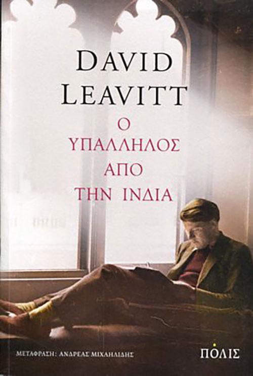 Ο ΥΠΑΛΛΗΛΟΣ ΑΠΟ ΤΗΝ ΙΝΔΙΑ DAVID LEAVITT Εκλαϊκευμένη Επιστήμη
