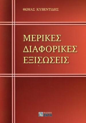 ΜΕΡΙΚΕΣ ΔΙΑΦΟΡΙΚΕΣ ΕΞΙΣΩΣΕΙΣ