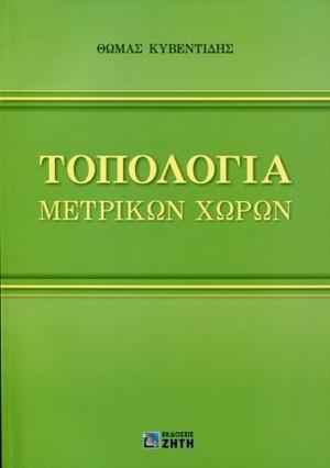 ΤΟΠΟΛΟΓΙΑ