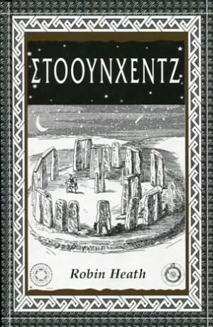 ΣΤΟΟΥΝΧΕΝΤΖ