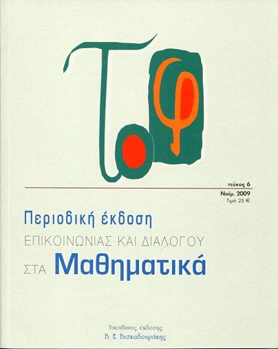 ΤΟ Φ - ΜΑΘΗΜΑΤΙΚΟ ΠΕΡΙΟΔΙΚΟ (ΤΕΥΧΟΣ 6) Β.Ε.ΒΙΣΚΑΔΟΥΡΑΚΗΣ Μαθηματικά