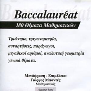 BACCALAUREAT 180 ΘΕΜΑΤΑ ΜΑΘΗΜΑΤΙΚΩΝ
