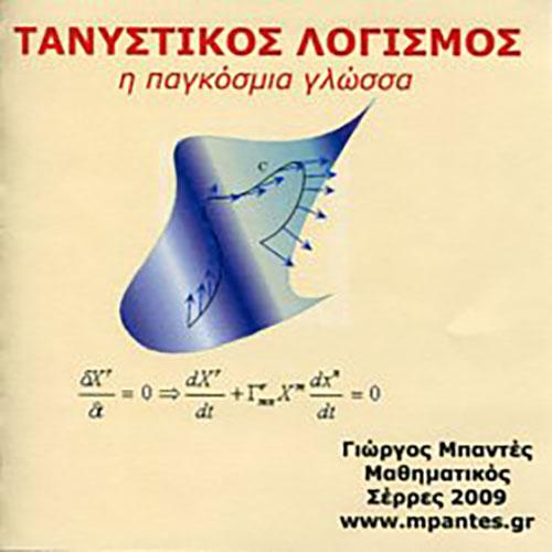 ΤΑΝΥΣΤΙΚΟΣ ΛΟΓΙΣΜΟΣ ΓΙΩΡΓΟΣ ΜΠΑΝΤΕΣ Μαθηματικά