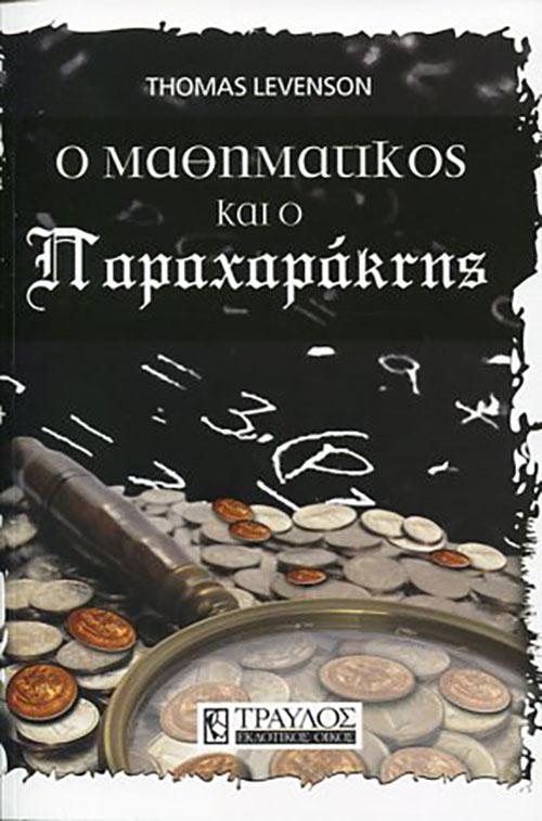 Ο ΜΑΘΗΜΑΤΙΚΟΣ ΚΑΙ Ο ΠΑΡΑΧΑΡΑΚΤΗΣ THOMAS LEVENSON Εκλαϊκευμένη Επιστήμη, Μαθηματικά