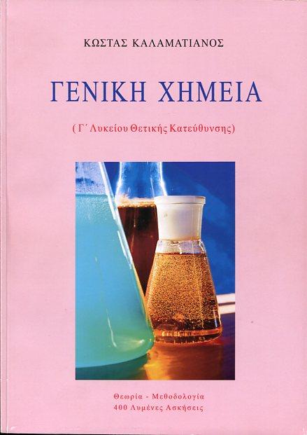 ΓΕΝΙΚΗ ΧΗΜΕΙΑ (Γ' ΛΥΚΕΙΟΥ ΚΑΤΕΥΘΥΝΣΗΣ) ΚΩΣΤΑΣ ΚΑΛΑΜΑΤΙΑΝΟΣ Χημεία Χημεία λυκείου