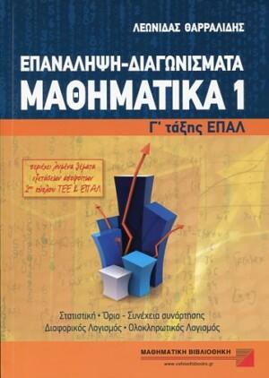 ΜΑΘΗΜΑΤΙΚΑ 1 Γ' ΤΑΞΗΣ ΕΠΑΛ