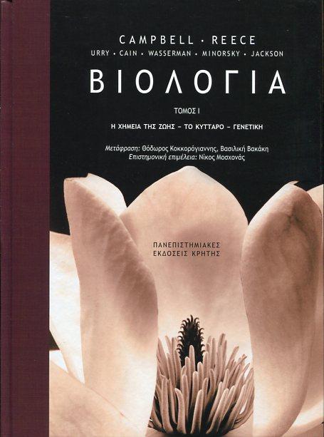 ΒΙΟΛΟΓΙΑ ΤΟΜΟΣ Ι CAMPBELL   REECE Βιολογία Πανεπιστημιακά βιολογίας