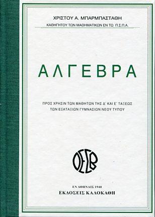 ΑΛΓΕΒΡΑ ΧΡΙΣΤΟΥ Α. ΜΠΑΡΜΠΑΣΤΑΘΗ Παλιές Εκδόσεις