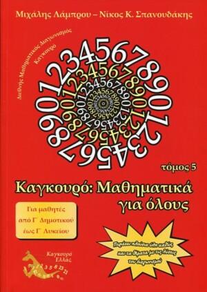 ΚΑΓΚΟΥΡΟ ΜΑΘΗΜΑΤΙΚΑ ΓΙΑ ΟΛΟΥΣ Τ.5