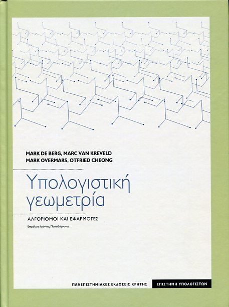 ΥΠΟΛΟΓΙΣΤΙΚΗ ΓΕΩΜΕΤΡΙΑ MARK DE BERG MARC VAN KREVELD MARK OVERMARS OTFRIED CHEONG Γεωμετρία, Μαθηματικά Πανεπιστημιακά μαθηματικών