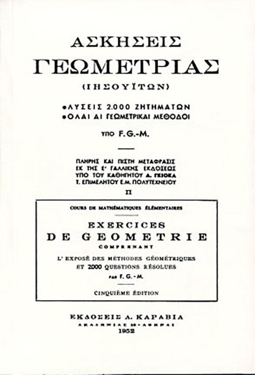 ΑΣΚΗΣΕΙΣ ΓΕΩΜΕΤΡΙΑΣ ΙΗΣΟΥΙΤΩΝ ΤΟΜΟΣ ΙΙ F.G.M. Γεωμετρία, Μαθηματικά, Παλιές Εκδόσεις Μαθηματικά λυκείου