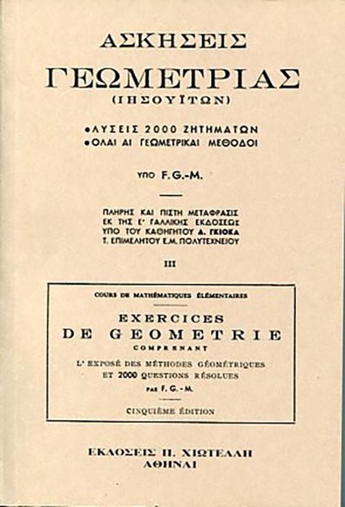 ΑΣΚΗΣΕΙΣ ΓΕΩΜΕΤΡΙΑΣ ΙΗΣΟΥΙΤΩΝ ΤΟΜΟΣ ΙΙΙ F.G.M. Γεωμετρία, Μαθηματικά, Παλιές Εκδόσεις Μαθηματικά λυκείου