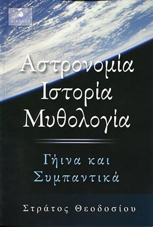 ΑΣΤΡΟΝΟΜΙΑ ΙΣΤΟΡΙΑ ΜΥΘΟΛΟΓΙΑ ΣΤΡΑΤΟΣ ΘΕΟΔΟΣΙΟΥ Εκλαϊκευμένη Επιστήμη