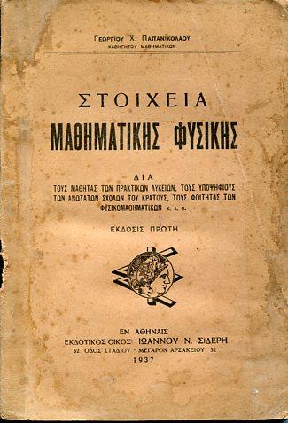 ΣΤΟΙΧΕΙΑ ΜΑΘΗΜΑΤΙΚΗΣ ΦΥΣΙΚΗΣ ΓΕΩΡΓΙΟΥ Χ. ΠΑΠΑΝΙΚΟΛΑΟΥ Παλιές Εκδόσεις