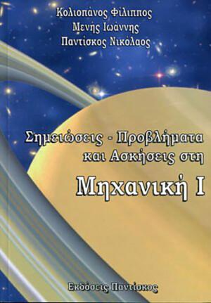 ΣΗΜΕΙΩΣΕΙΣ ΠΡΟΒΛΗΜΑΤΑ ΜΗΧΑΝΙΚΗ Ι