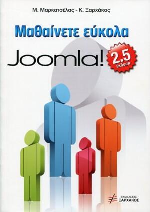 ΜΑΘΑΙΝΕΤΕ ΕΥΚΟΛΑ JOOMLA 2.5