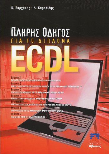 ECDL 2010 Κ.ΞΑΡΧΑΚΟΣ Δ. ΚΑΡΟΛΙΔΗΣ Υπολογιστές Πανεπιστημιακά υπολογιστών