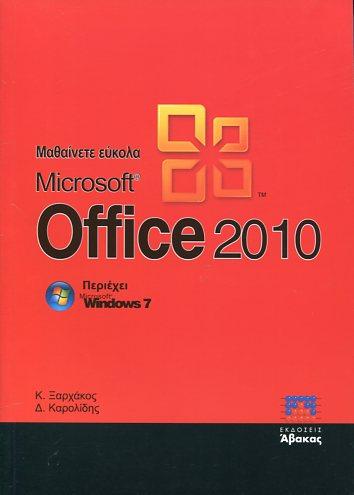OFFICE 2010 Κ.ΞΑΡΧΑΚΟΣ Δ. ΚΑΡΟΛΙΔΗΣ Υπολογιστές Πανεπιστημιακά υπολογιστών