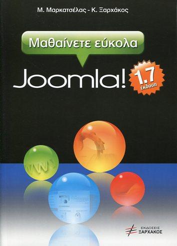 JOOMLA 1.7 Μ.ΜΑΡΚΑΤΣΕΛΑΣ Κ.ΞΑΡΧΑΚΟΣ Υπολογιστές Πανεπιστημιακά υπολογιστών