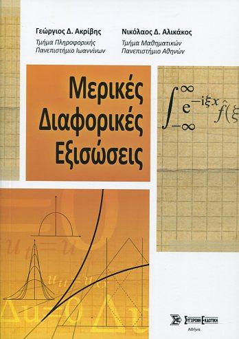 ΜΕΡΙΚΕΣ ΔΙΑΦΟΡΙΚΕΣ ΕΞΙΣΩΣΕΙΣ ΓΕΩΡΓΙΟΣ Δ. ΑΚΡΙΒΗΣ ΝΙΚΟΛΑΟΣ Δ. ΑΛΙΚΑΚΟΣ Μαθηματικά Πανεπιστημιακά μαθηματικών
