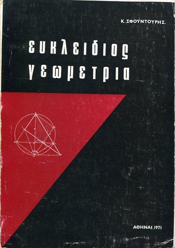 ΕΥΚΛΕΙΔΙΟΣ ΓΕΩΜΕΤΡΙΑ Κ. ΣΦΟΥΝΤΟΥΡΗΣ Μαθηματικά, Παλιές Εκδόσεις