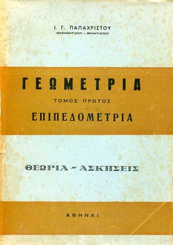 ΓΕΩΜΕΤΡΙΑ - ΕΠΙΠΕΔΟΜΕΤΡΙΑ Ι.Γ. ΠΑΠΑΧΡΙΣΤΟΥ Γεωμετρία, Μαθηματικά, Παλιές Εκδόσεις Μαθηματικά λυκείου