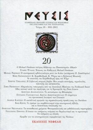 ΝΕΥΣΙΣ ΤΕΥΧΟΣ 20 2011-2012