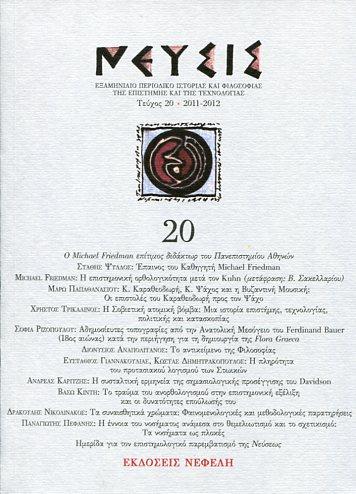 ΝΕΥΣΙΣ ΤΕΥΧΟΣ 20 2011-2012  Διάφορα Περιοδικά