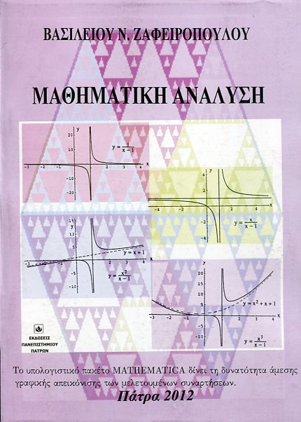 ΜΑΘΗΜΑΤΙΚΗ ΑΝΑΛΥΣΗ ΒΑΣΙΛΕΙΟΥ Ν. ΖΑΦΕΙΡΟΠΟΥΛΟΥ Μαθηματικά Πανεπιστημιακά μαθηματικών