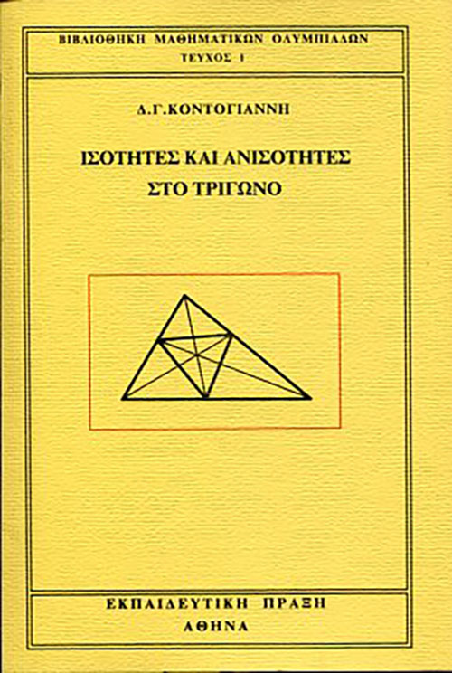 ΙΣΟΤΗΤΕΣ ΚΑΙ ΑΝΙΣΟΤΗΤΕΣ ΣΤΟ ΤΡΙΓΩΝΟ Δ.ΚΟΝΤΟΓΙΑΝΝΗΣ Μαθηματικά, Παλιές Εκδόσεις Ολυμπιάδες μαθηματικών