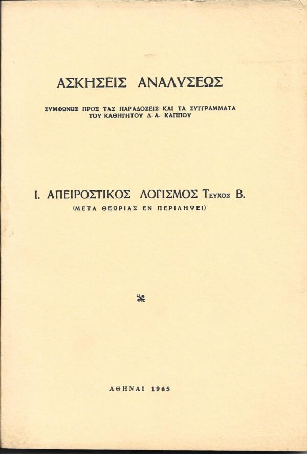 ΑΠΕΙΡΟΣΤΙΚΟΣ  ΤΕΥΧΟΣ Β' ΔΗΜΗΤΡΙΟΣ Α. ΚΑΠΠΟΣ Μαθηματικά, Παλιές Εκδόσεις Ανάλυση, Πανεπιστημιακά μαθηματικών