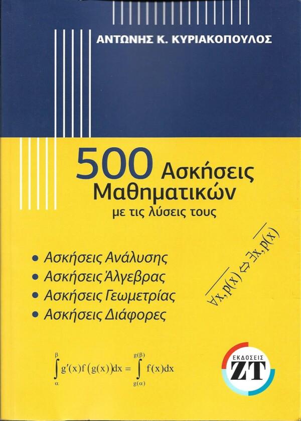 500 ΑΣΚΗΣΕΙΣ ΜΑΘΗΜΑΤΙΚΩΝ ΜΕ ΤΙΣ ΛΥΣΕΙΣ ΤΟΥΣ ΑΝΤΩΝΗΣ Κ. ΚΥΡΙΑΚΟΠΟΥΛΟΣ Μαθηματικά Μαθηματικά λυκείου