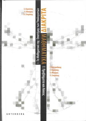 ΔΙΑΚΡΙΤΑ ΜΑΘΗΜΑΤΙΚΑ Γ. ΒΟΥΤΣΑΛΑΚΗΣ, Λ. ΚΥΡΟΥΣΗΣ, Χ. ΜΠΟΥΡΑΣ, Π. ΣΠΥΡΑΚΗΣ Μαθηματικά Πανεπιστημιακά μαθηματικών