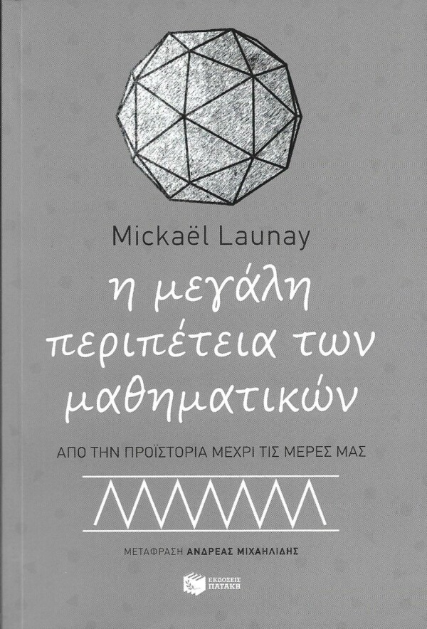Η ΜΕΓΑΛΗ ΠΕΡΙΠΕΤΕΙΑ ΤΩΝ ΜΑΘΗΜΑΤΙΚΩΝ MICKAEL LAUNAY Εκλαϊκευμένη Επιστήμη, Μαθηματικά