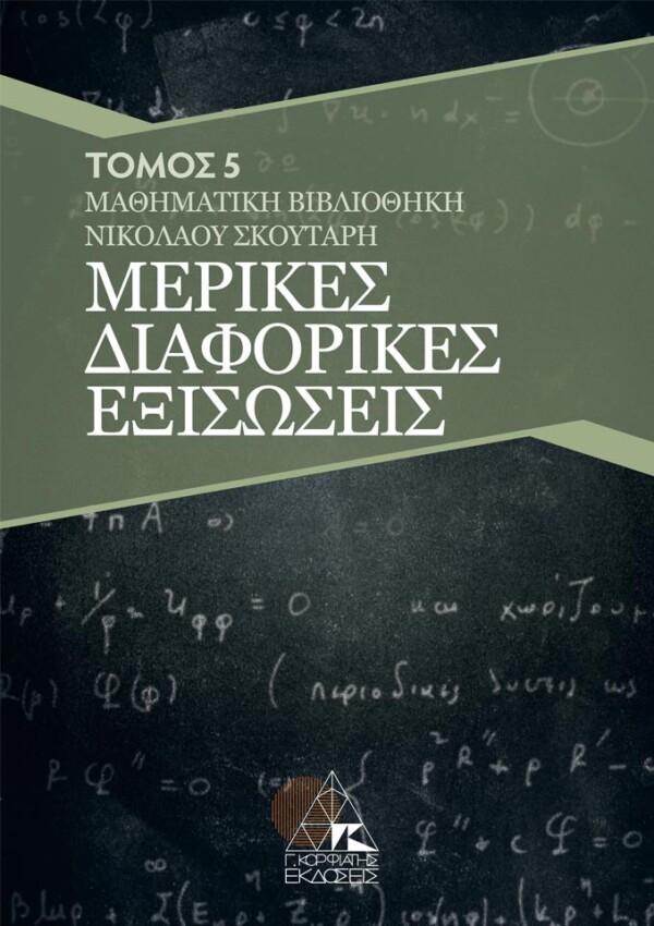 ΜΕΡΙΚΕΣ ΔΙΑΦΟΡΙΚΕΣ ΕΞΙΣΩΣΕΙΣ ΝΙΚΟΛΑΟΣ ΣΚΟΥΤΑΡΗΣ Μαθηματικά Ανάλυση, Πανεπιστημιακά μαθηματικών