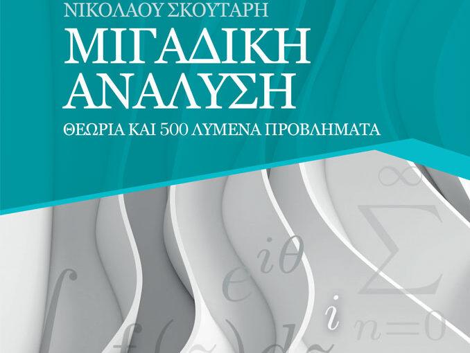ΜΙΓΑΔΙΚΗ ΑΝΑΛΥΣΗ 500 ΛΥΜΕΝΑ ΠΡΟΒΛΗΜΑΤΑ ΝΙΚΟΛΑΟΣ ΣΚΟΥΤΑΡΗΣ Μαθηματικά Ανάλυση, Πανεπιστημιακά μαθηματικών