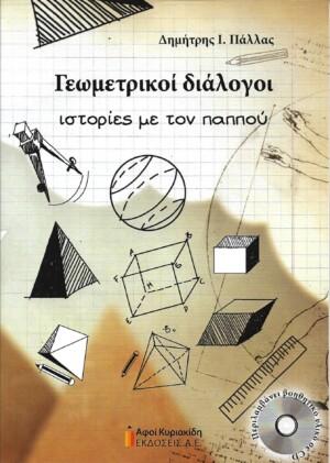 ΓΕΩΜΕΤΡΙΚΟΙ ΔΙΑΛΟΓΟΙ (+CD)