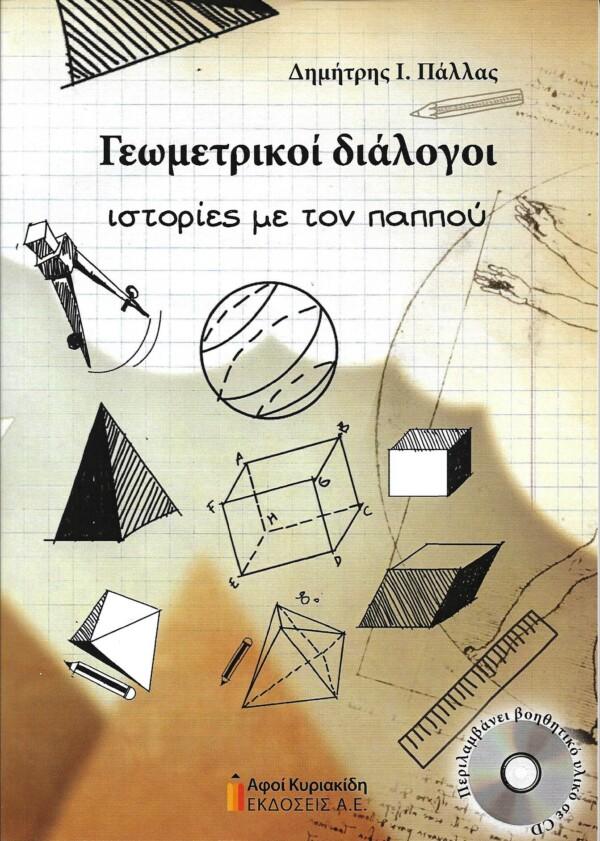 ΓΕΩΜΕΤΡΙΚΟΙ ΔΙΑΛΟΓΟΙ (+CD) ΠΑΛΛΑΣ Ι. ΔΗΜΗΤΡΗΣ Γεωμετρία, Μαθηματικά Μαθηματικά λυκείου