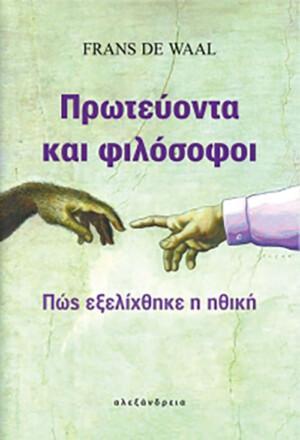ΠΡΩΤΕΥΟΝΤΑ ΚΑΙ ΦΙΛΟΣΟΦΟΙ