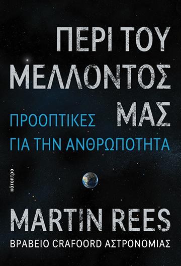 ΠΕΡΙ ΤΟΥ ΜΕΛΛΟΝΤΟΣ ΜΑΣ MARTIN RESS Εκλαϊκευμένη Επιστήμη, Φυσική